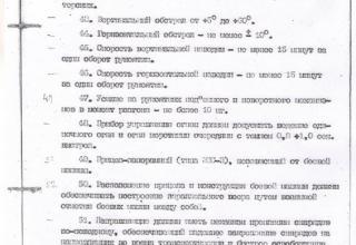 ЦАМО РФ. Ф.81. Оп.160821сс. Д.125. Л.8.