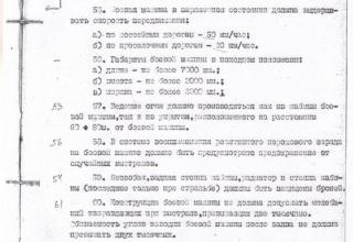 ЦАМО РФ. Ф.81. Оп.160821сс. Д.125. Л.9.