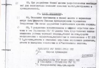 ЦАМО РФ. Ф.81. Оп.160821сс. Д.125. Л.10.
