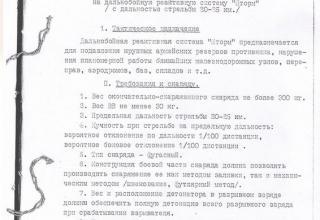 ЦАМО РФ. Ф.81. Оп.160821сс. Д.125. Л.1.