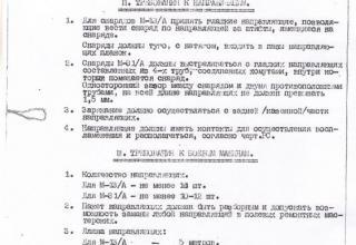 ЦАМО РФ. Ф.81. Оп.160821сс. Д.123. Л.15.
