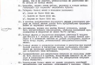 ЦАМО РФ. Ф.81. Оп.160821сс. Д.123. Л.16.