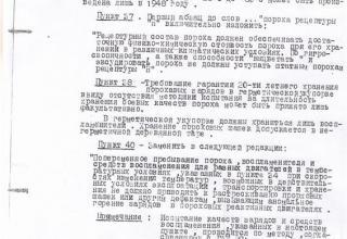 ЦАМО РФ. Ф.81. Оп.160821сс. Д.125. Л.82.