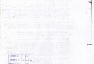 Ф.81. Оп.160821сс. Д.125. Л.82об.
