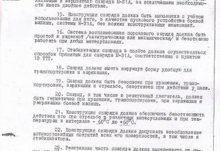 ЦАМО РФ. Ф.81. Оп.160821сс. Д.124. Л.5.
