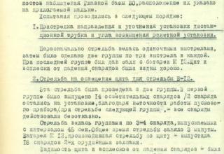 ЦВМА. Ф.430. Оп.1. Д.755. Л.4.