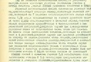 ЦВМА. Ф.430. Оп.1. Д.755. Л.5.