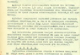 ЦВМА. Ф.430. Оп.1. Д.755. Л.6.