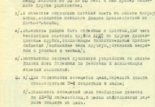 ЦВМА. Ф.430. Оп.1. Д.755. Л.7.