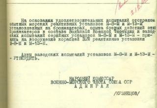 ЦВМА. Ф.2. Оп.16. Д.19. Л.360