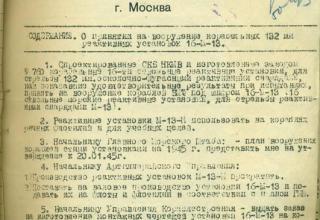 ЦВМА. Ф.2. Оп.16. Д.143. Л.1.