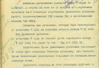 ЦВМА. Ф.430. Оп.1. Д.1287. Л.1.
