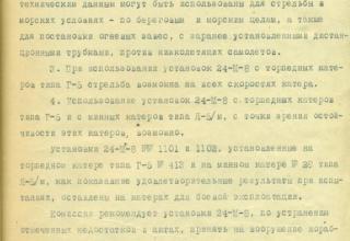 ЦВМА. Ф.430. Оп.1. Д.1287. Л.3.