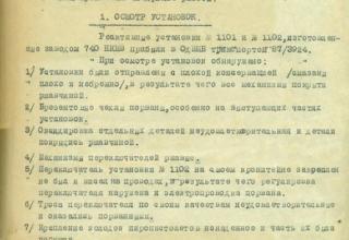 ЦВМА. Ф.430. Оп.1. Д.1287. Л.6.