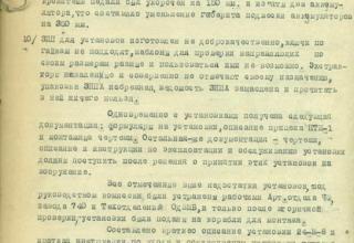 ЦВМА. Ф.430. Оп.1. Д.1287. Л.7.