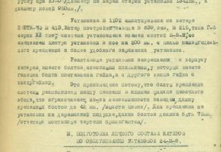 ЦВМА. Ф.430. Оп.1. Д.1287. Л.8.