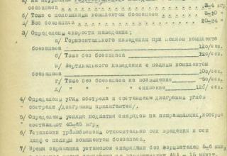 ЦВМА. Ф.430. Оп.1. Д.1287. Л.9.