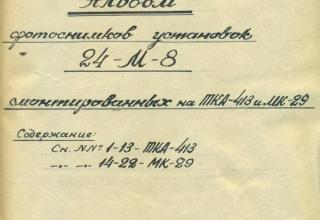 ЦВМА. Ф.430. Оп.1. Д.1287. Л.13.