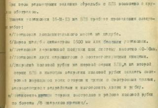 ЦВМА. Ф.430. Оп.1. Д.1287. Л.153.
