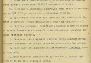 ЦВМА. Ф.430. Оп.1. Д.1287. Л.154.