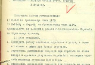 ЦВМА. Ф.430. Оп.1. Д.332. Л.43.