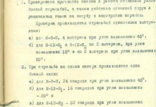 ЦВМА. Ф.430. Оп.1. Д.332. Л.44.