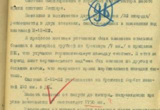 ЦВМА. Ф.430. Оп.1. Д.332. Л.147.