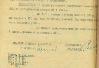 ЦВМА. Ф.430. Оп.1. Д.332. Л.147об.