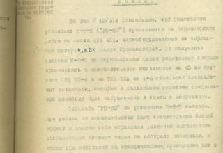 ЦВМА. Ф.430. Оп.1. Д.1276. Л.9.