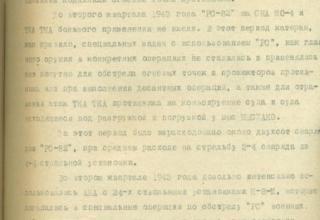 ЦВМА. Ф.430. Оп.1. Д.1276. Л.10.