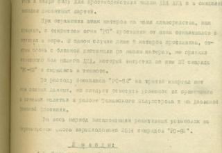 ЦВМА. Ф.430. Оп.1. Д.1276. Л.11.