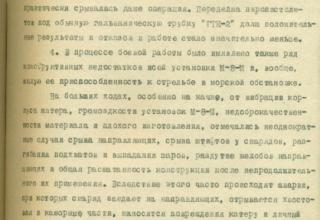 ЦВМА. Ф.430. Оп.1. Д.1276. Л.12.