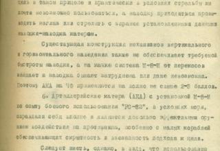 ЦВМА. Ф.430. Оп.1. Д.1276. Л.13.