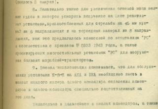 ЦВМА. Ф.430. Оп.1. Д.1276. Л.14.