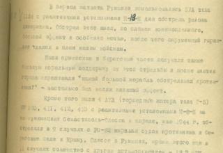 ЦВМА. Ф.430. Оп.1. Д.1276. Л.16.