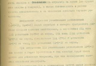 ЦВМА. Ф.430. Оп.1. Д.1276. Л.17.