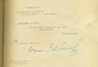 ЦВМА. Ф.430. Оп.1. Д.1276. Л.18.