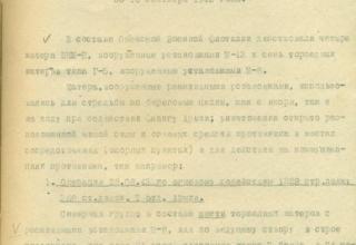 ЦВМА. Ф.430. Оп.1. Д.1276. Л.19.