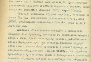 ЦВМА. Ф.430. Оп.1. Д.1276. Л.23.