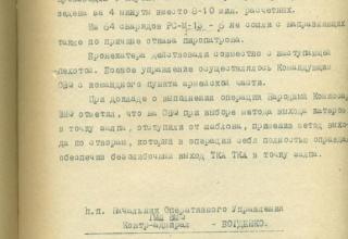 ЦВМА. Ф.430. Оп.1. Д.1276. Л.24.