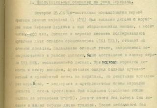 ЦВМА. Ф.430. Оп.1. Д.1276. Л.25.