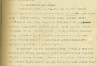 ЦВМА. Ф.430. Оп.1. Д.1276. Л.26.