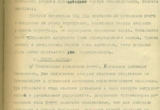 ЦВМА. Ф.430. Оп.1. Д.1276. Л.27.