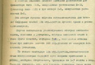 ЦВМА. Ф.430. Оп.1. Д.1276. Л.29.