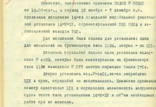 ЦВМА. Ф.430. Оп.1. Д.1276. Л.57.