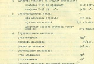 ЦВМА. Ф.430. Оп.1. Д.1276. Л.57об.