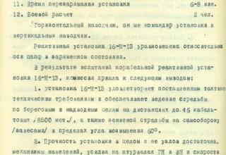 ЦВМА. Ф.430. Оп.1. Д.1276. Л.58.