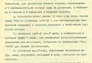 ЦВМА. Ф.430. Оп.1. Д.1276. Л.58об.