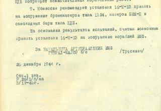 ЦВМА. Ф.430. Оп.1. Д.1276. Л.59.