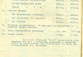 ЦВМА. Ф.430. Оп.1. Д.1276. Л.60об.